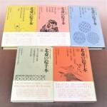 『北斎の絵手本』全5巻/岩崎美術社