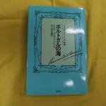 ★新刊ビジネス書を高価買取いたします!★品川区にてビジネス書、実用書、コミックセットなど、20ケース分(500冊以上)の書籍を買い取りさせていただきました★