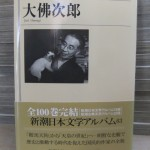 神奈川県横浜市中区 歴史書、専門書、美術書、実用書、趣味の本等、段ボール20箱分程の大量の本をお譲りいただきました!