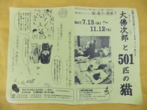 大佛次郎と501匹の猫