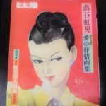 昨日は、ソニー坊や・ナショナル坊や・昭和30年代の家電カタログ、紙ものをお譲りいただきました@小田原(神奈川県)にて