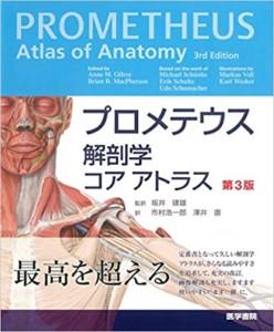 プロメテウス解剖学 コア アトラス 第3版 (日本語)