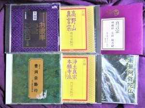お経 CD