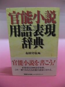 官能小説用語辞典