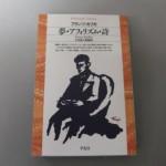 豊島区大宮のリピーターのお客様に、異端幻想・文庫本を。午後に川口市峯にて戦記・文庫・プラモデルをお譲りいただきました
