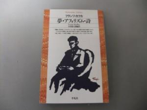 フランツ・カフカ『夢・アフォリズム・詩』