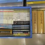 神奈川県横浜市並木: 図録(日本画、仏像、骨董、中国青銅器など)、白州正子、単行本、竹根の彫物 、平凡社版世界の陶磁などをお譲りいただきました