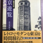 大学構内で買取させていただきました!自然科学、専門書、学術書など:東京都文京区
