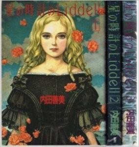 内田善美「星の時計のLiddell」全3巻セット