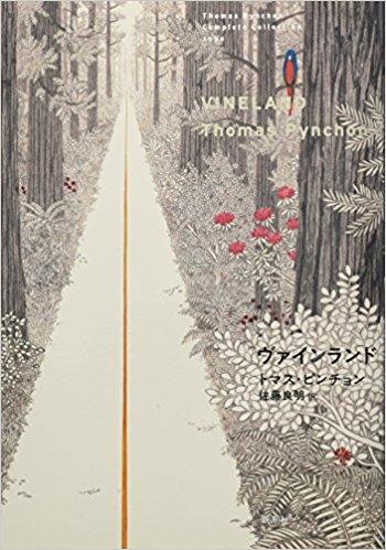 ヴァインランド (トマス・ピンチョン全小説)
