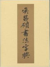 呉昌碩書法字典