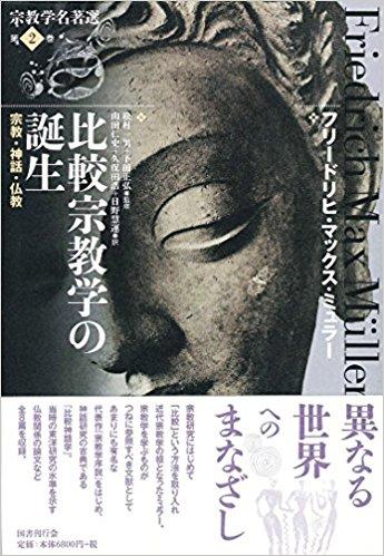 比較宗教学の誕生 宗教・神話・仏教 (宗教学名著選)