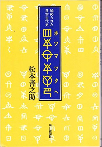 〔ホツマツタヘ〕―秘められた日本古代史