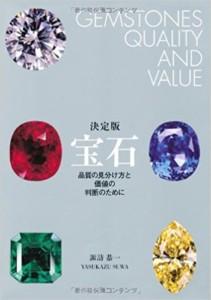 決定版 宝石 品質の見分け方と価値の判断のために