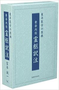 黄帝内経霊枢訳注(3巻セット)