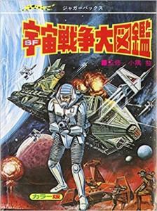 宇宙戦争大図鑑 復刻版 (ジャガーバックス)