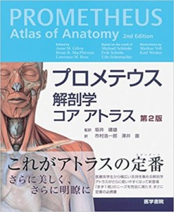 プロメテウス解剖学 コア アトラス 第2版