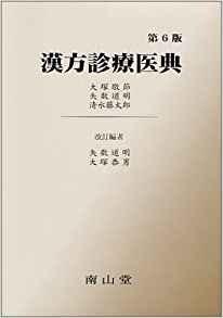 漢方診療医典 第六版