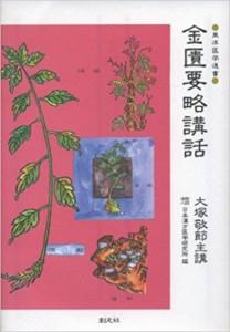 金匱要略講話 (東洋医学選書)