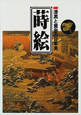 蒔絵―漆黒と黄金の日本美