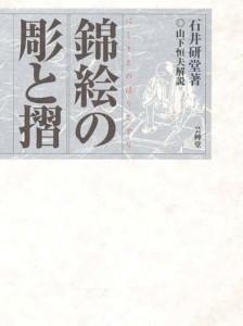 錦絵の彫と摺(新装版)