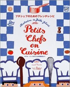 プチシェフのためのフレンチレシピ―ホテル・リッツの子ども料理教室より