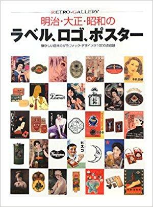 明治・大正・昭和のラベル、ロゴ、ポスター