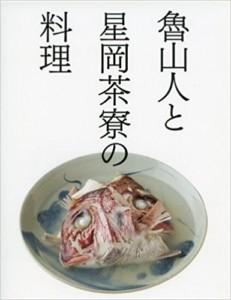 魯山人と星岡茶寮の料理