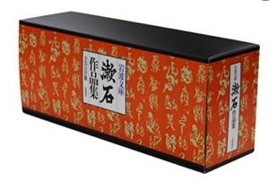 夏目漱石作品集 美装ケース入りセット