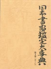 日本書画鑑定大事典
