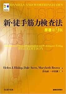 新・徒手筋力検査法 原著第9版[DVD付]