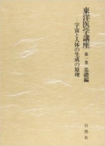 東洋医学講座 第1巻 基礎編