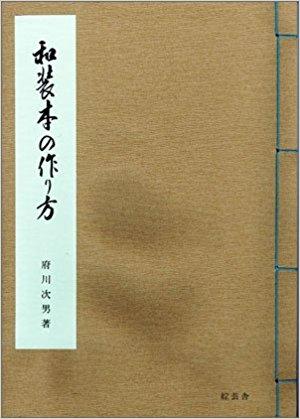 和装本の作り方
