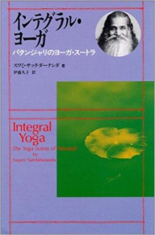 インテグラル・ヨーガ (パタンジャリのヨーガ・スートラ)