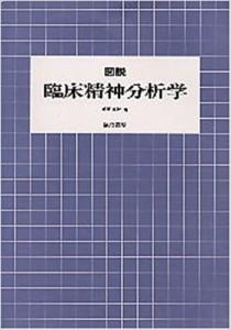 図説臨床精神分析学