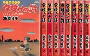 三丁目の夕日 夕焼けの詩 1~最新巻(ビッグコミックス)