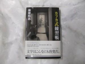 保坂和志『カフカ式練習帳』