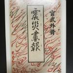 《神奈川県横浜市にて》歴史書、専門書、美術書、実用書、趣味の本などを買い取らせていただきました!