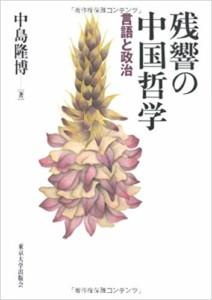 残響の中国哲学―言語と政治