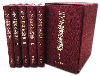 ヒマラヤ聖者の生活探求 全5巻セット/外箱付