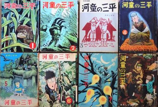 水木しげる「河童の三平」全8巻セット(兎月書房)