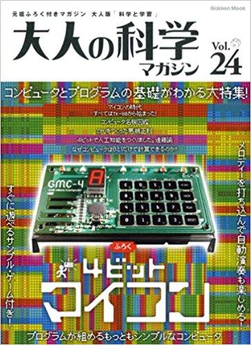 大人の科学マガジン Vol.24 (4ビットマイコン)