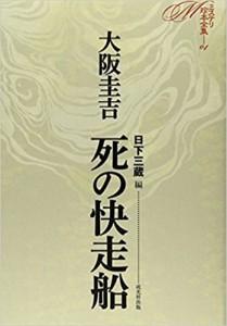 大坂圭吉 死の快走船 (ミステリ珍本全集04)