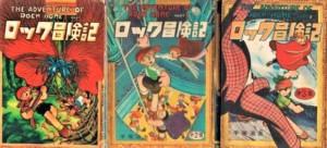 手塚治虫「ロック冒険記」全3巻セット(鈴木出版)