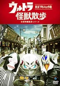 ウルトラ怪獣散歩 東京下町ぶらり作戦
