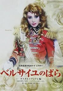 宝塚歌劇団公演『ベルサイユのばら』