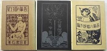 夏目漱石『吾輩ハ猫デアル』初版本(明治39年刊)