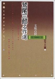 鷲尾三郎名作選―本格ミステリコレクション〈6〉 (河出文庫)