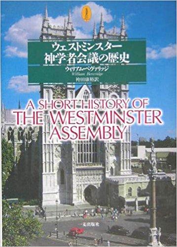 ウェストミンスター 神学者会議の歴史