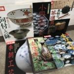 別冊太陽「骨董をたのしむ」「日本のこころ」、美術書、展覧会図録をお譲りいただきました